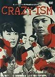 CRAZY-ISM クレイジズム[DVD]