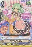 手作りの愛情 エレナ C ヴァンガード Primary Melody v-eb05-045