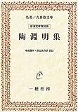 陶淵明集 (名著/古典籍文庫―岩波文庫復刻版)
