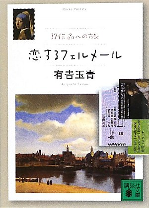 恋するフェルメール 37作品への旅