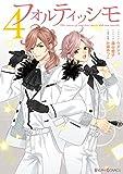 フォルティッシモ4 (シルフコミックス)