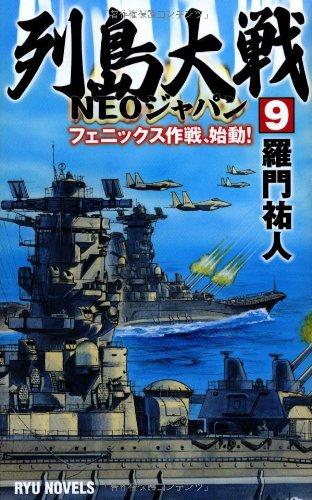 列島大戦NEOジャパン (9) フェニ...