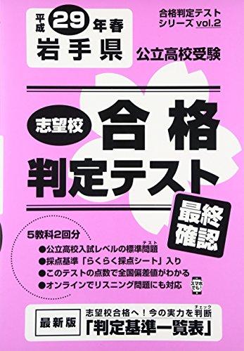志望校合格判定テスト最終確認平成29年春岩手県公立高校受験