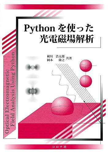 [画像:Pythonを使った光電磁場解析]