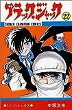 ブラック・ジャック (22) (少年チャンピオン・コミックス)