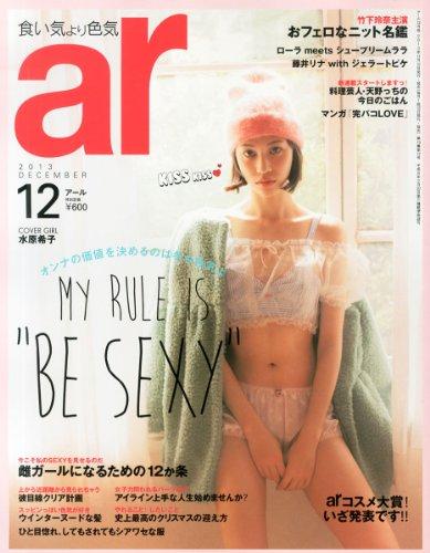 ar (アール) 2013年 12月号 [雑誌]の詳細を見る