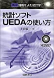 統計ソフトUEDAの使い方―講座 情報をよむ統計学〈9〉 (講座情報をよむ統計学 9)