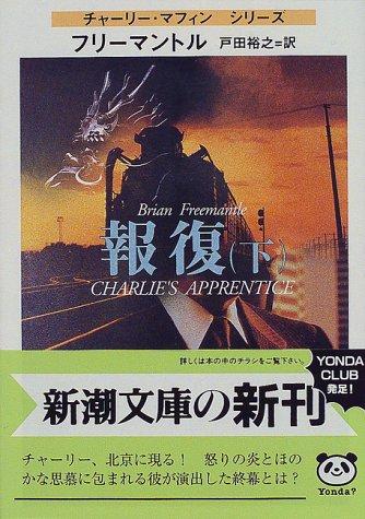 報復〈下〉―チャーリー・マフィンシリーズ (新潮文庫)の詳細を見る