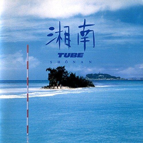 【十年先のラブストーリー/TUBE】忘れられない愛を歌う歌詞を解釈!大噴水がスゴイ動画にも注目!!の画像
