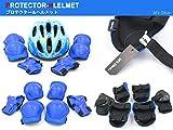 (エムズダイス)M's Dice 子供用 軽量 ヘルメット & プロテクター 3点 セット ( 手首 / ひじ / ひざ パッド ) 自転車 サイクリング スケボー などに 5~12歳