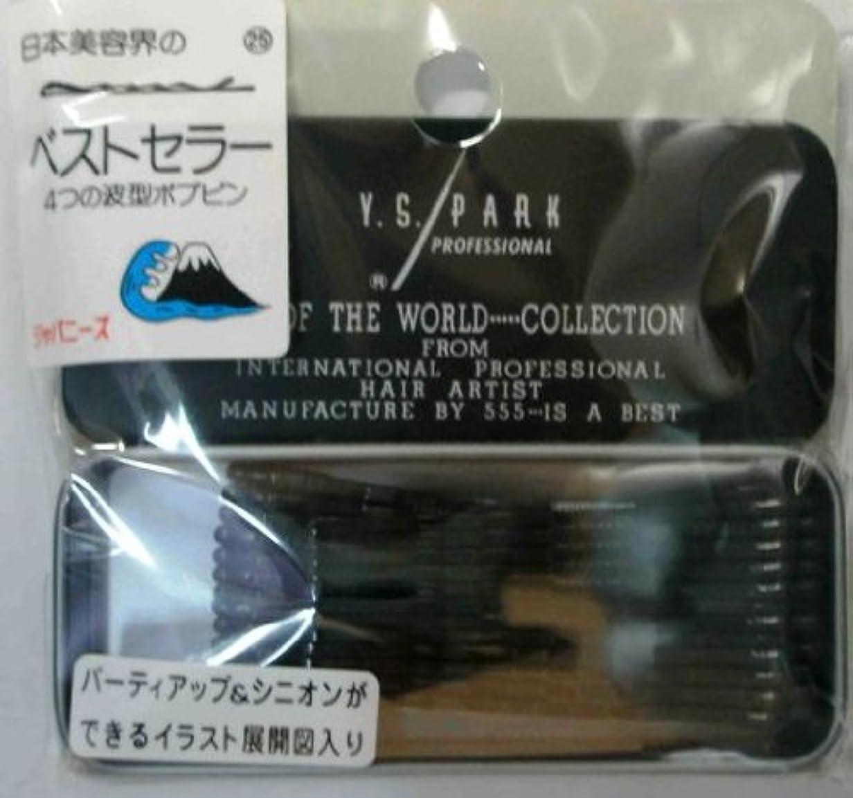 一方、斧アリY.S.PARK世界のヘアピンコレクションNo.25(ボブピン)ジャパニーズ48P