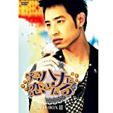 笑うハナに恋きたる DVD-BOXII[DVD]