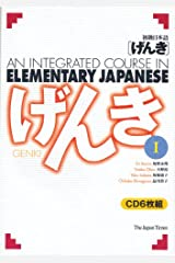 GENKI: An Integrated Course in Elementary Japanese [ 6-CD Set I ] CD
