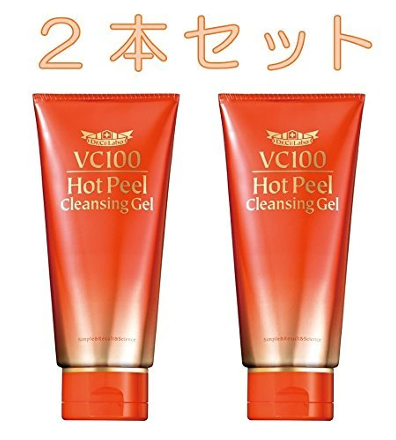 認証株式【 2本セット 】 ドクターシーラボ VC100ホットピールクレンジングゲル 150g