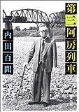 第三阿房列車 (新潮文庫)