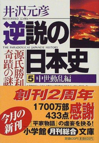 逆説の日本史〈5〉中世動乱編 (小学館文庫)の詳細を見る