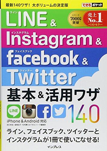 できるポケット LINE&Instagram&Facebook&Twitter 基本&活用ワザ140の詳細を見る