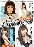 ルナベース地球防衛軍女子部 特別2枚組セットVOL.1 [DVD]