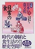 全集 日本の食文化〈第10巻〉日常の食