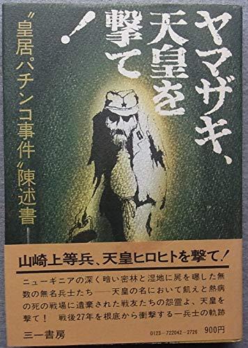 """ヤマザキ、天皇を撃て!―""""皇居パチンコ事件""""陳述書 (1974年)"""