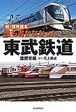 超! 探求読本 誰も書かなかった東武鉄道