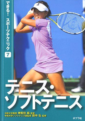 テニス・ソフトテニス (できる! スポーツテクニック)