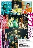 【Amazon.co.jp限定】チワワちゃん(デカジャケット+非売品プレス) [DVD]