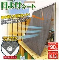 サンシェードシート 1.8×1.8m UVカット率90% 日除けシート
