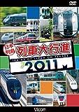 日本列島列車大行進 2011[DVD]