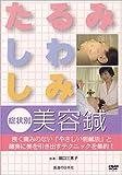【DVD】「たるみ・しわ・しみ」症状別美容鍼 (DVD-Video)
