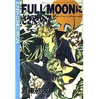 Full moonにささやいて (ボニータコミックススペシャル)