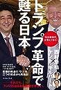トランプ革命で甦る日本