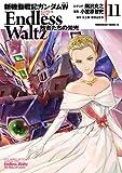 新機動戦記ガンダムW Endless Waltz 敗者たちの栄光(11) (角川コミックス・エース)