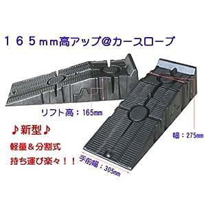 持ち運び便利 車重3tonSUV対応 165mm高 分割式カースロープ K019 [並行輸入品]