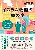 イスラム教徒の頭の中 アラブ人と日本人、何が違って何が同じ?