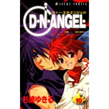 D・N・ANGEL(10) (あすかコミックス)