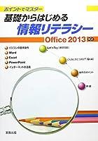 基礎からはじめる情報リテラシー―ポイントでマスターOffice2013対応