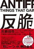 「反脆弱性[上]――不確実な世界を生き延びる唯一の考え方」販売ページヘ