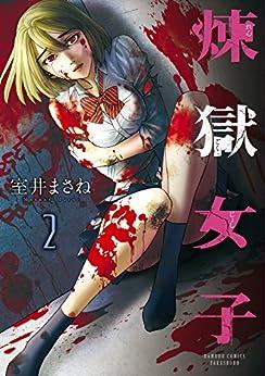 [室井まさね]の煉獄女子(2) (バンブーコミックス)