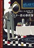 ピーター卿の事件簿【新版】 (創元推理文庫)