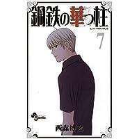 鋼鉄の華っ柱(7) (少年サンデーコミックス)