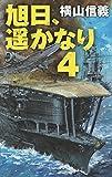 旭日、遥かなり4 (C★NOVELS)