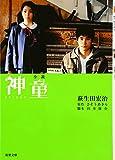 小説 神童 (双葉文庫)