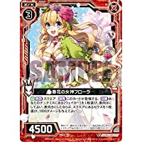 Z/X-ゼクス-/【パラレル】ZP01-001 春花の女神フローラ PR