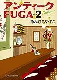 アンティークFUGA 2<アンティークFUGA> (角川文庫)