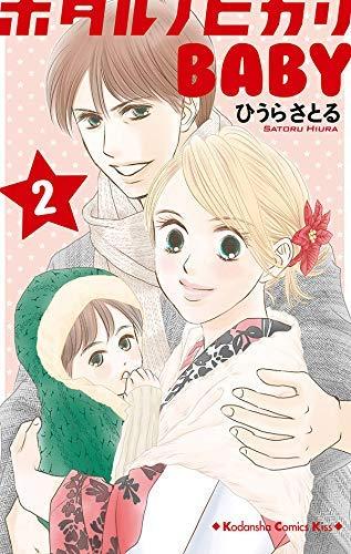 ホタルノヒカリ BABY コミック 1-2巻セット