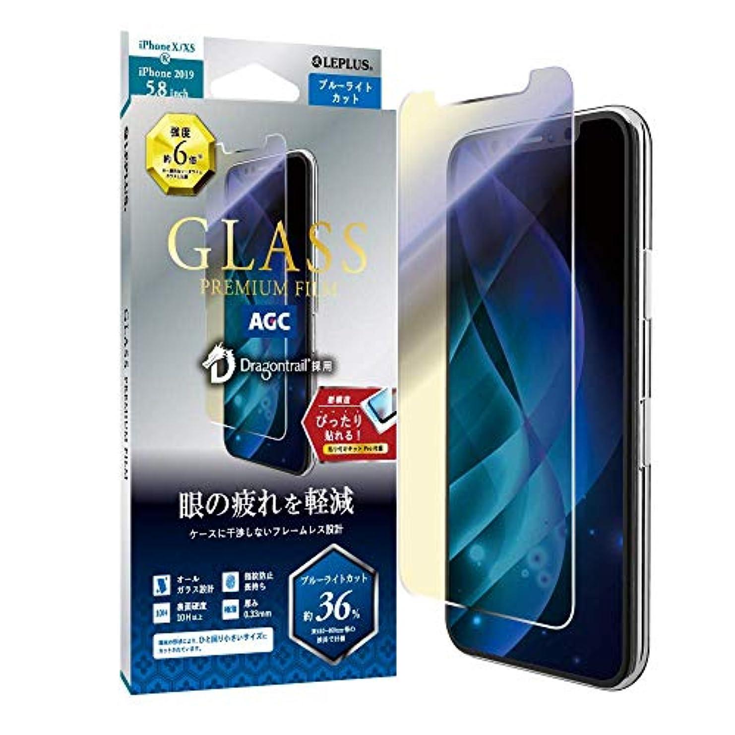 達成可能戸惑う創造iPhone 11 Pro/XS/X ガラスフィルム「GLASS PREMIUM FILM」ドラゴントレイル スタンダードサイズ ブルーライトカット