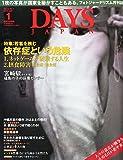 DAYS JAPAN (デイズ ジャパン) 2015年 01月号 [雑誌]