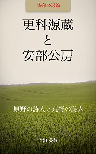 Amazon.co.jp: 更科源蔵と安部...