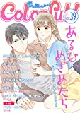 Colorful! vol.39 [雑誌] (Colorful!)